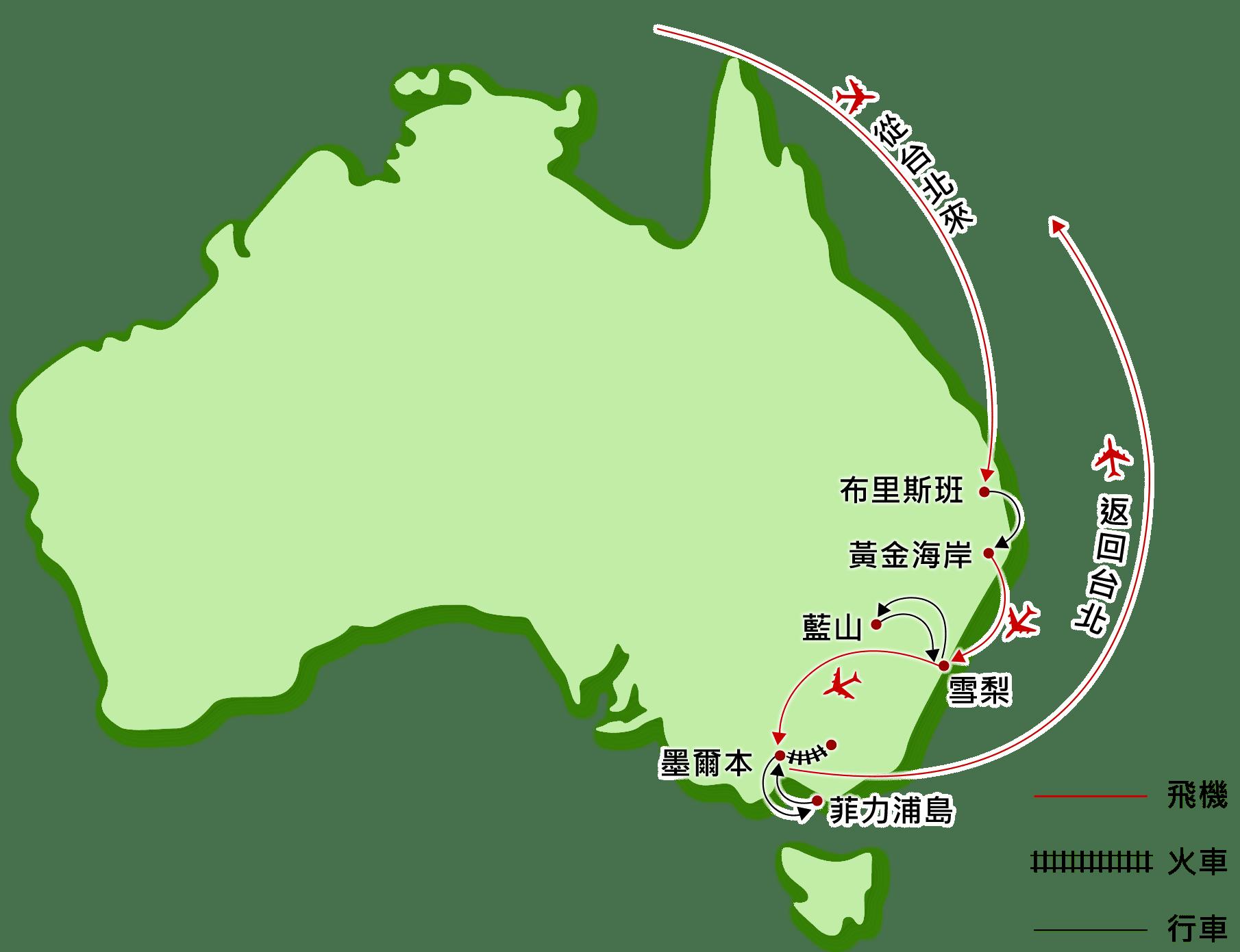 東澳全覽精華8天旅遊地圖