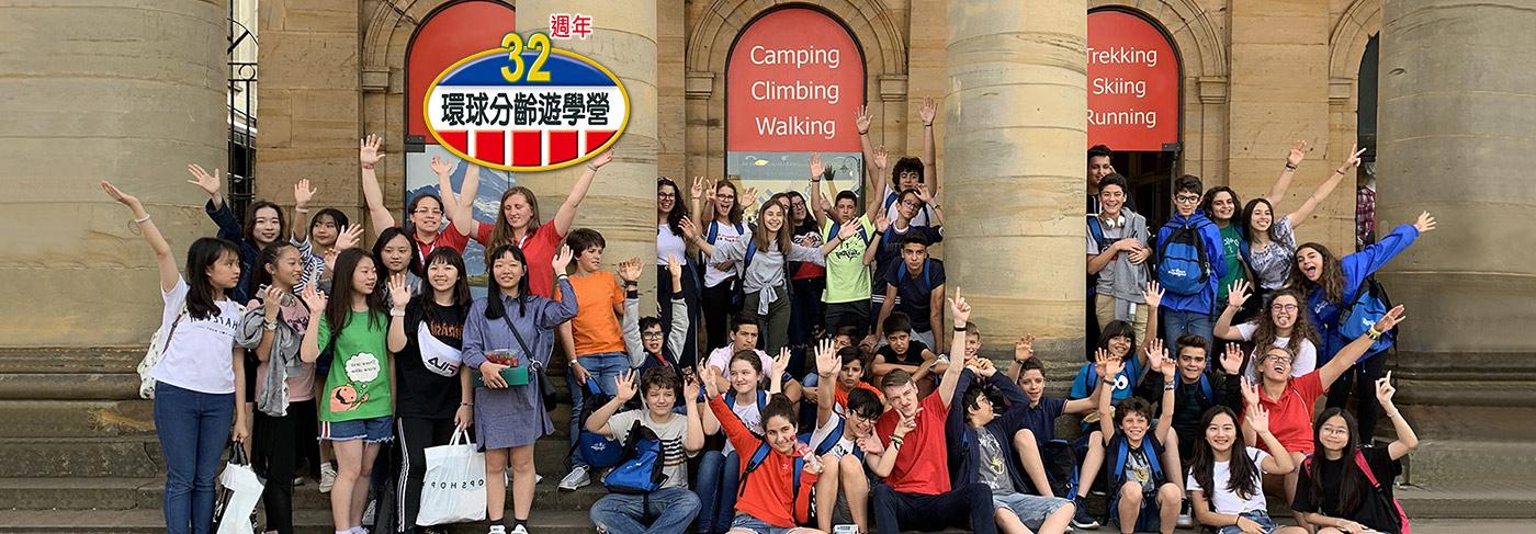 環球分齡遊學營31週年