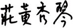 莊文正、文友、文婷、文晶之家長-莊黃秀琴